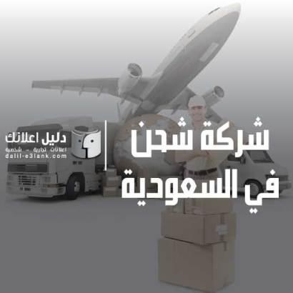 افضل شركة شحن في السعودية الي مصر