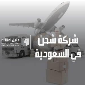 شركة شحن داخل السعودية