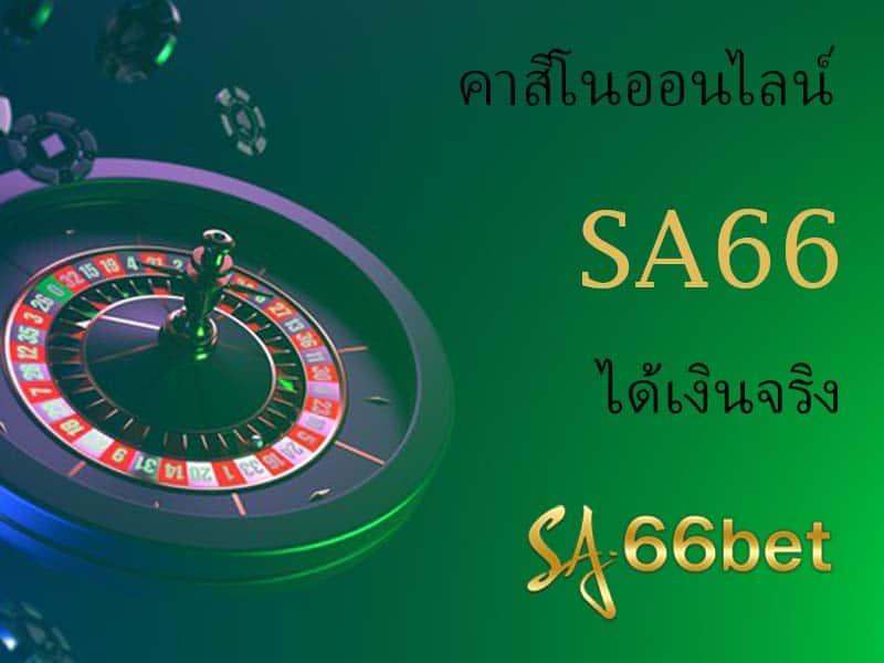 SA66 คาสิโนออนไลน์ ได้เงินจริง
