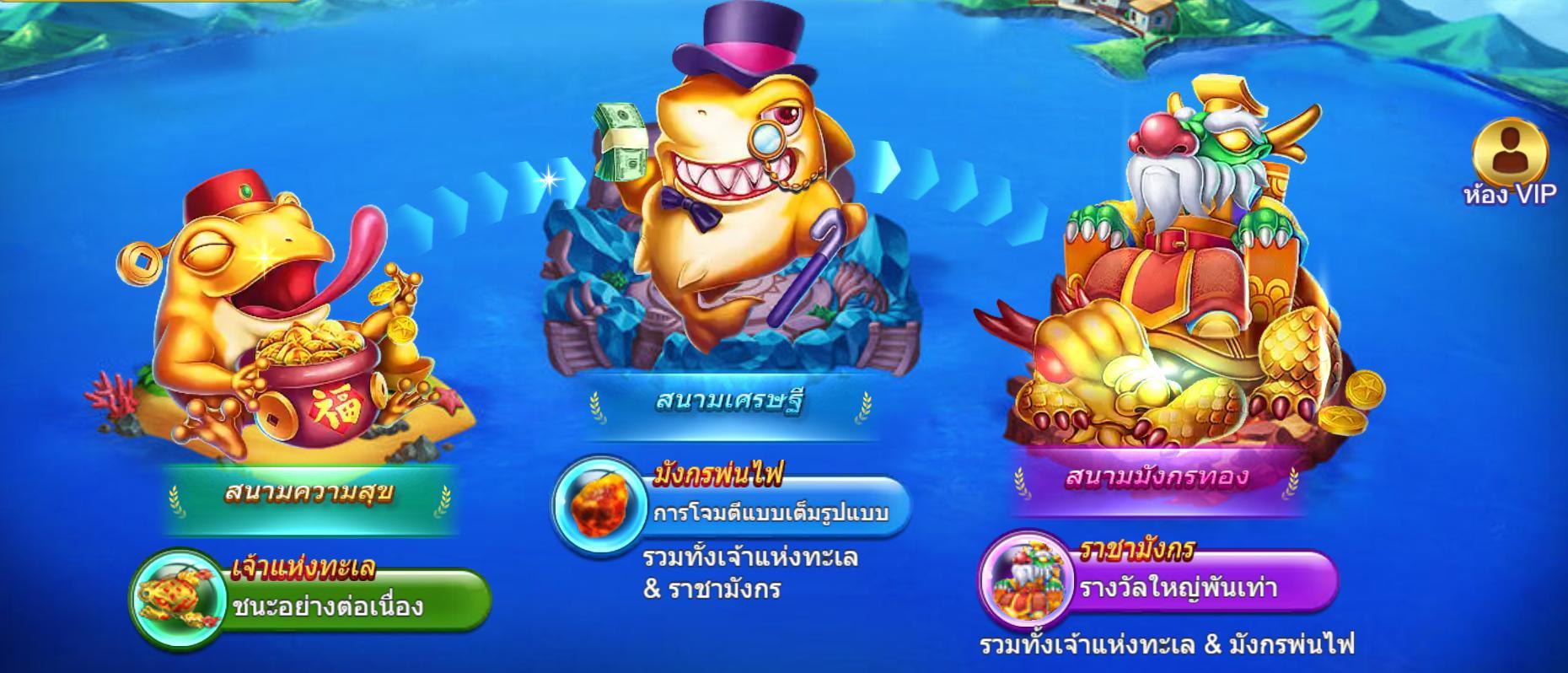ห้องเกม ระดับการเล่น เกมยิงปลา Royal Fishing