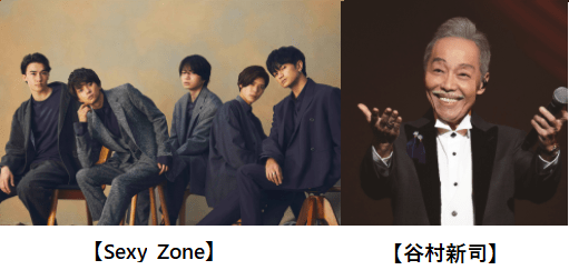 FNS歌謡祭Sexy Zone出演!