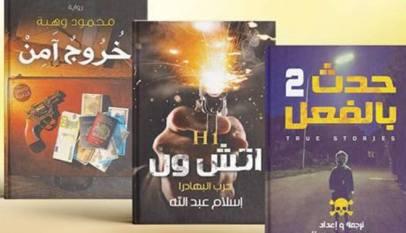 بيت الكتب بالأسكندرية يناقش اصدارات ( ن ) للنشر20 نوفمبر