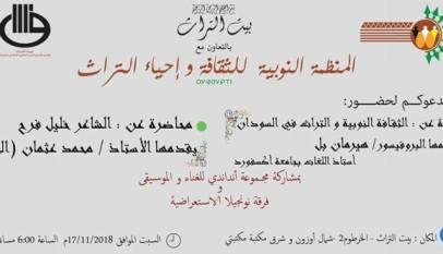ندوة عن الثقافة النوبية و التراث في السودان 17 نوفمبر