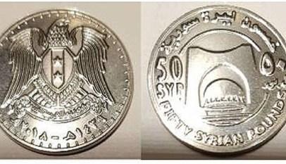 المركزي السوري يصدر قطعة نقدية معدنية جديدة 5