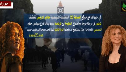 الناشطة التونسية هاجر ادريس لــ الساعة 25 الباجي قائد السبسي أنقدنا مرة ولن يستطيع أن يفعلها المرة الثانية 62