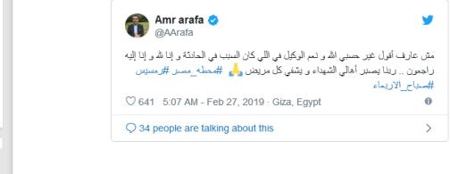 كبار الفنانين والفنانات العرب ينعون ضحايا محطة مصر 3