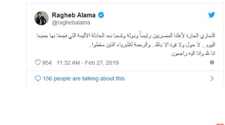 كبار الفنانين والفنانات العرب ينعون ضحايا محطة مصر 12