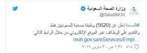 الوظائف الشاغرة بالسعودية وعددها وروابط استمارة التقديم 1