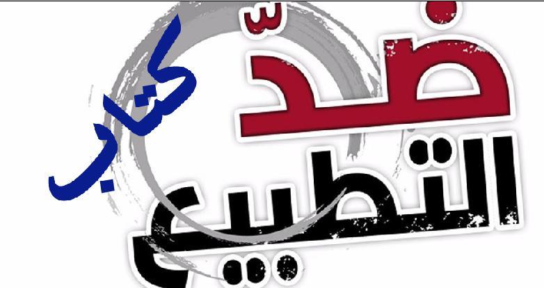 العدو الصهيونى والتطبيع والأقصى قبلة اليهود 1