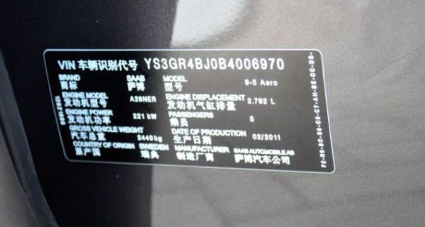 Der Beweis: Saab 9-5 fuer China
