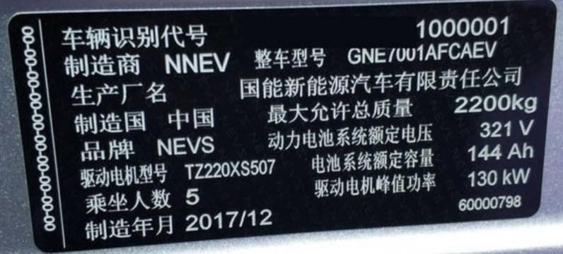 NEVS 9-3 Typenschild
