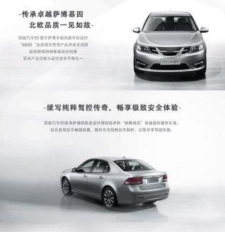 Het ontwerp lijkt sterk op de 2003-gebouwde Saab 9-3 sedan