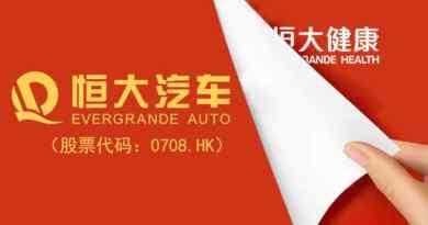 Aus Evergrande Health wird Evergrande Auto