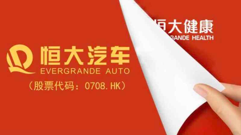 Evergrande Health wordt Evergrande Auto