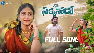 naa sakkanodo song lyrics telangana folk song