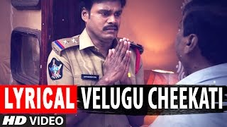 Velugu Cheekati Lona Song Lyrics