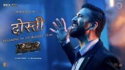Dosti Song Lyrics in Hindi - RRR (2021)