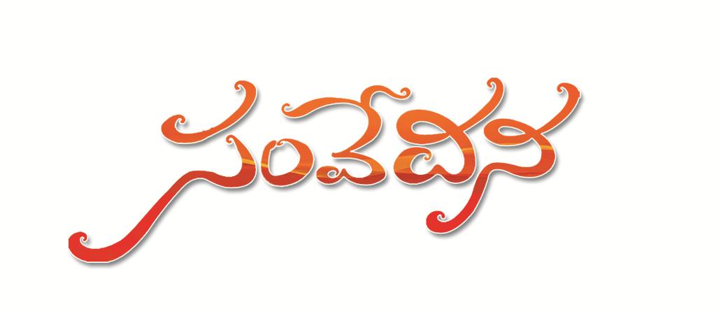 samvedana logo copy(1)