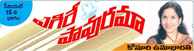 egire-pavuramaa15-banner