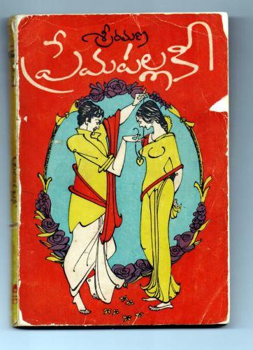 prema-pallaki-cover-page