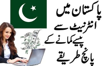 Best Ways to Make Money Online in Pakistan in 2020
