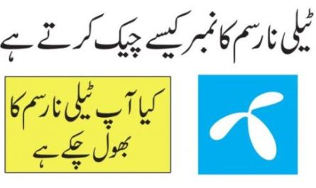 How to Check Telenor Number - Telenor Check Code 2020