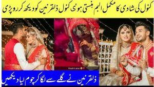 Complete Wedding Video of Kanwal Aftab and Sikandar