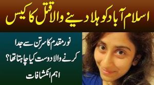 Noor Mukadam CCTV Video Leaked out