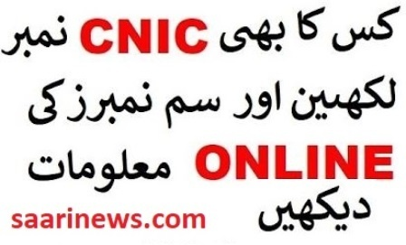 How to Check SIMS on CNIC