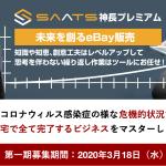神永講師がeBay輸出をシステマチックにすることを始めた理由!