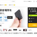 超薄型録音レコーダーが1日半で200万円超え!