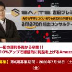 Amazon輸出プレミアム 最初の3ヶ月のカリキュラム