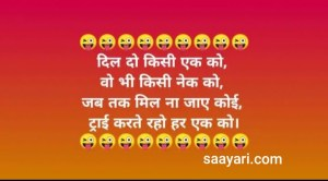 jokes hindi new 2020