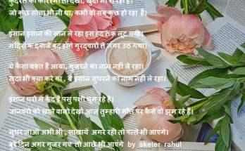 Aache din bhi aayaenge on corona virus pe haryanvi status poem by rahul sketer