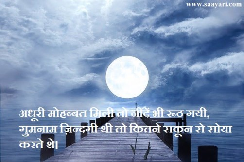 good night shayari best