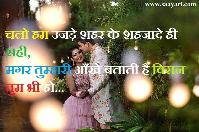 आँखों पर शायरी aankhon par shayari