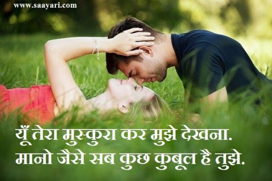 new love shayari in romantic pose