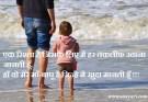 father day 2020 shayari for girls
