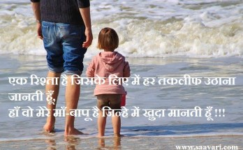 father day 2020 shayari for girls
