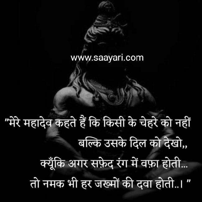 Shivratri shayari status in hindi