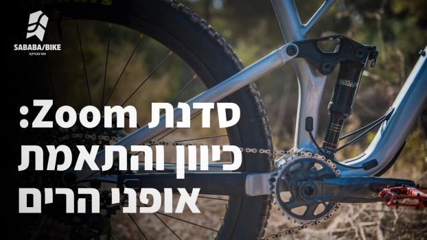 סדנת zoom: כיוון והתאמת אופניים