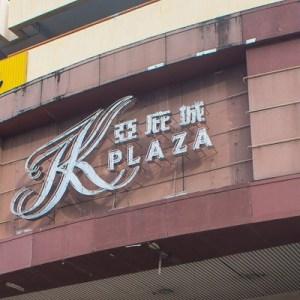 KK Plaza shopping in Kota Kinabalu, Sabah