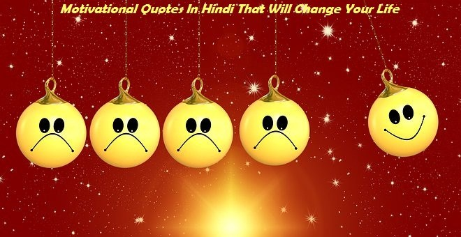 Motivational Quotes In Hindi That Will Change Your Life