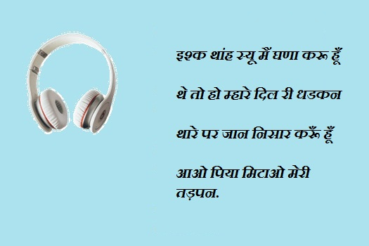Rajasthani Love Shayari,Watsapp Message