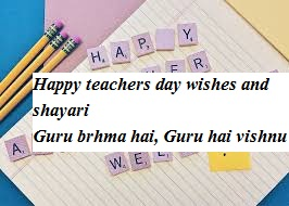 Best Happy Teachers Day Wishes, Teachers Day Quotes & SMS In Hindi