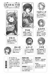 Isekai_Sagishi_no_Consulting_Volume_03_Illustration_03_sabishiidesu.com