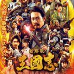 新解釈・三國志|キャスト一覧・相関図を出演者の画像付きで紹介!
