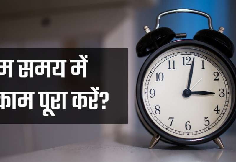 time management in hindi,How to Achieve more in less time in Hindi,How to Achieve more in less time in Hindi, achieve more in less time, time management tips in hindi, time management rule in hindi, how to stop wasting time in hindi,