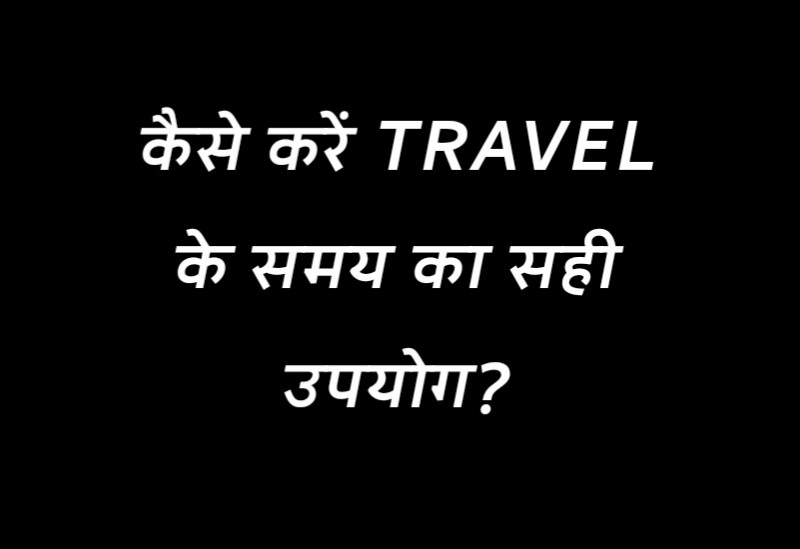 How to utilize travelling time in Hindi,