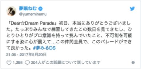 夢眠ねむ 田口商店